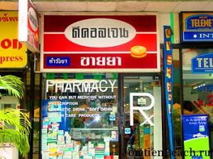 медицина тайланда