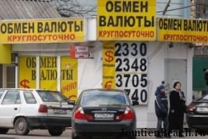 обмен валюты тай