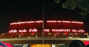 атобусный терминал Бангкок