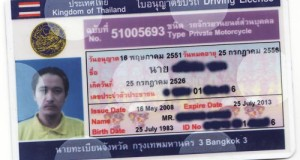 ву таиланда